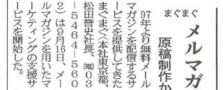 日本ネット経済新聞にメールマーケティング支援サービス 「Transmission」の記事を掲載いただきました