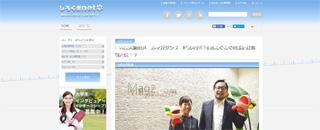 しろくまnetに当社代表松田誉史の記事を掲載いただきました