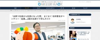 CAREER HACKに当社代表松田誉史の記事を掲載いただきました