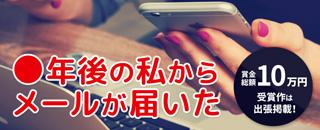 賞金総額10万円! エブリスタが開催する 「三行から参加できる 超・妄想コンテスト」と 世界最大級のメールマガジン配信プラットフォームまぐまぐ! がコラボ!