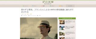 地方から日本を元気に。WEBメディア「ジモトのココロ」が 住込みライティングサービスを開始! あなたの街のリアルな魅力を全国に発信しませんか?