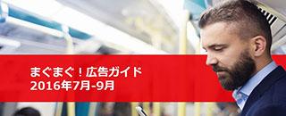 2016年7‐9月一般販売リリースのお知らせ