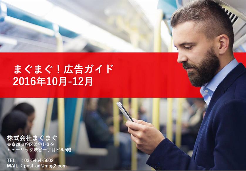 広告ガイド2016年10-12月