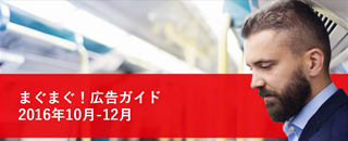 2016年10-12月一般販売リリースのお知らせ