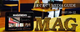 2017年10-12月一般販売リリースのお知らせ