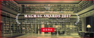 今いちばん読みたい・読んでもらいたいメルマガ決定。「まぐまぐ大賞2017」受賞者発表!!