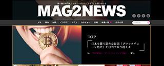 『MAG2 NEWS(まぐまぐニュース)』月間2,000万PV突破のお知らせ