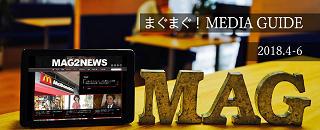 2018年4-6月一般販売リリースのお知らせ