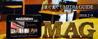 2018年7-9月一般販売リリースのお知らせ