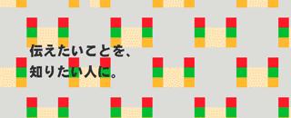 コーポレートサイト リニューアルのお知らせ