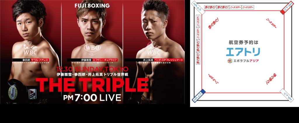 『FUJI BOXING 伊藤雅雪・拳四朗・井上拓真 トリプル世界戦』(12月30日(日)19時00分~全国ネットテレビ放映)に スポンサーとしてリング広告を出すことになりました。