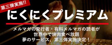 世界中で焼肉が無料!まぐまぐの新サービス「にくにくプレミアム」待望の3店舗目を実施 3か所目は不動前にオープン