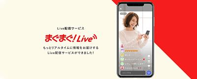 ライブ配信機能「まぐまぐ!Live 」β版を開始しました