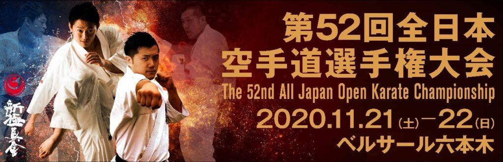 まぐまぐ!Liveにてスポーツイベントのライブ配信第一号が決定!! ~新極真会 第52回全日本空手道選手権大会 大会情報や選手インタビューを配信~