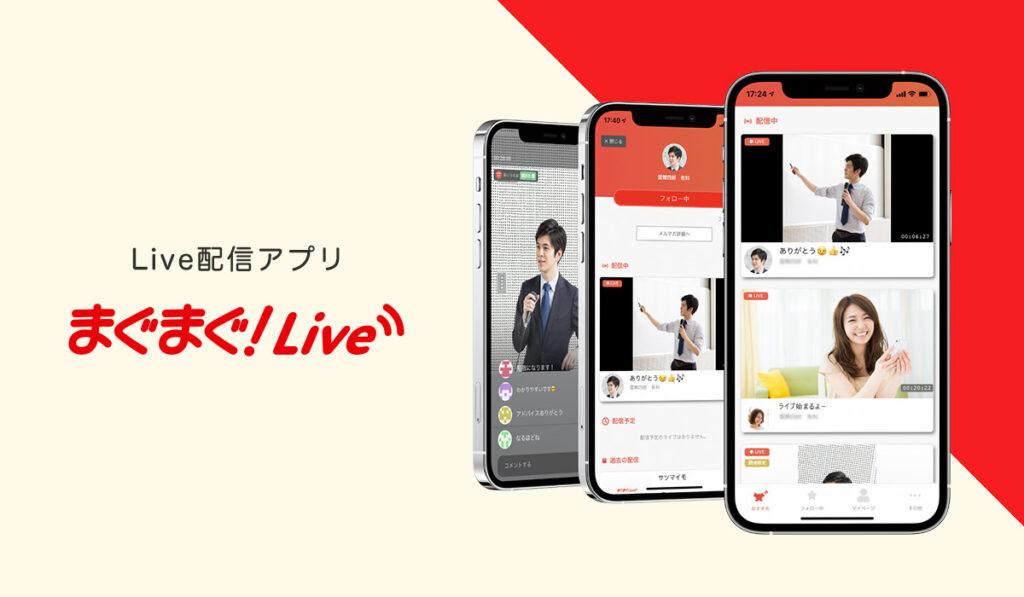 ライブ配信サービス「まぐまぐ!Live」をアップデートしました