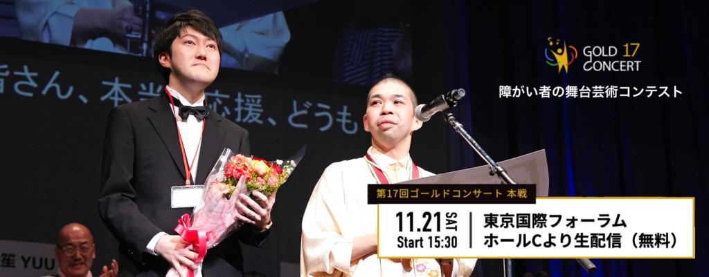 日本バリアフリー協会主催「第17回ゴールドコンサート」全編をまぐまぐ!Liveにて配信 ~まぐまぐ!Liveにて障がい者の自立、社会進出の拡大をめざす活動をサポート~