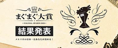 「まぐまぐ大賞2020」受賞者発表!!