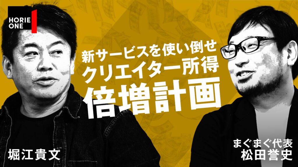 当社代表の松田がNewsPicks 「HORIE ONE」に出演します<堀江貴文氏×松田誉史>