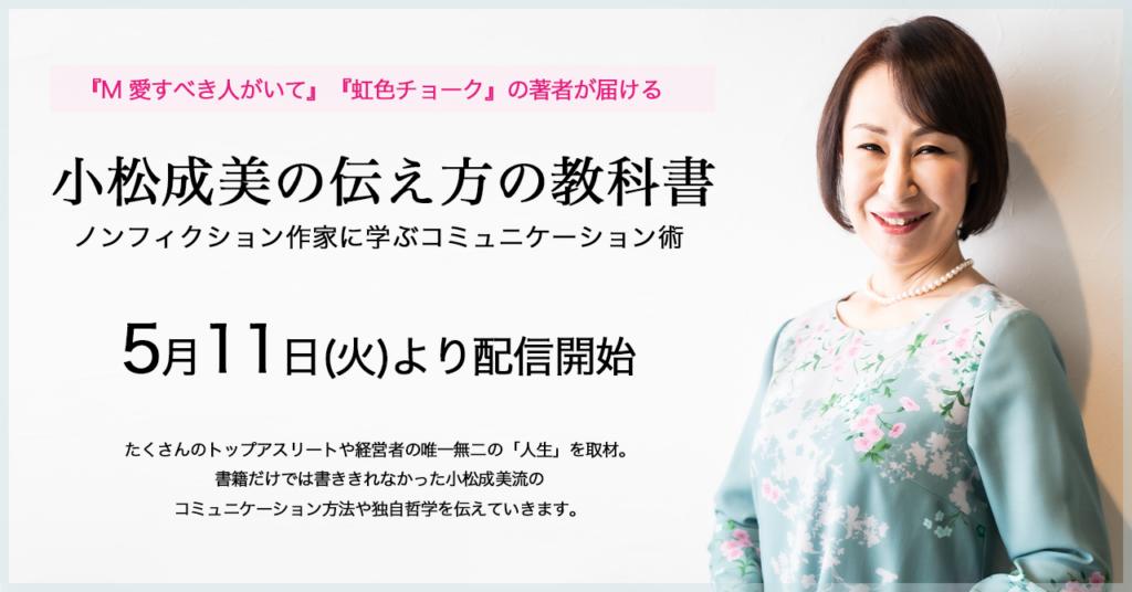『M 愛すべき人がいて』などを書きあげるノンフィクション作家小松成美氏が有料メルマガ開始 ~有名人の取材経験をもとにしたコミュニケーション術をまぐまぐ!限定で配信~