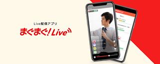 ライブ配信サービス「まぐまぐ!Live 」アーカイブ機能をiOSでリリースしました