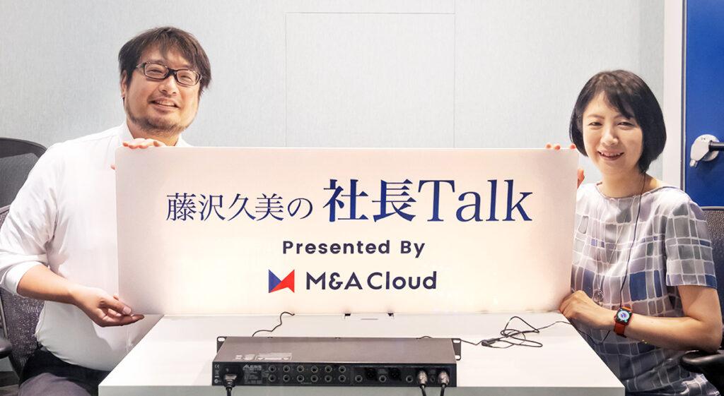 当社代表の松田がVoicyの「藤沢久美の社長Talk」に出演します