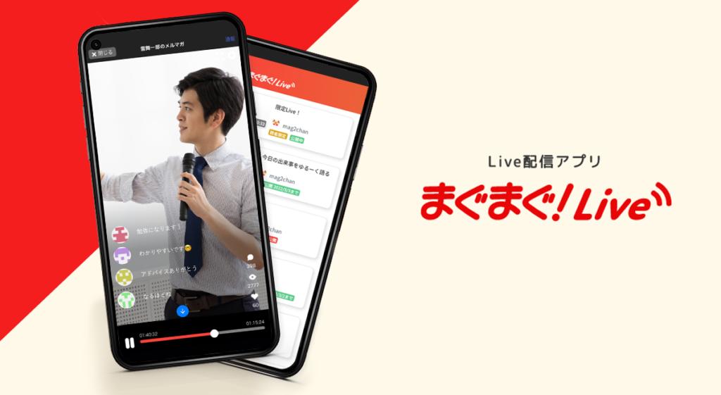 ライブ配信サービス「まぐまぐ!Live 」アーカイブ機能をAndroidでリリースしました