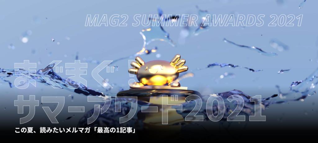 「まぐまぐ!サマーアワード2021」受賞記事発表!!
